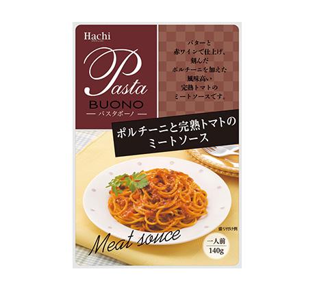 ポルチーニと完熟トマトのミートソース