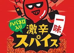 ハバネロ入り激辛スパイス!カレー粉・一味・七味をご用意!