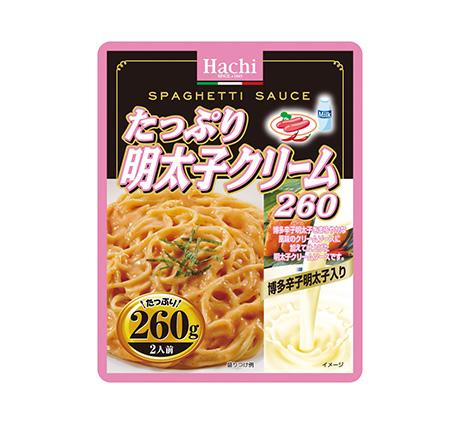 たっぷり明太子クリーム260
