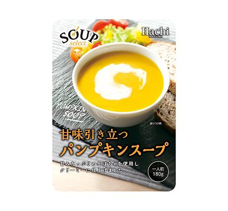 スープセレクト パンプキンスープ