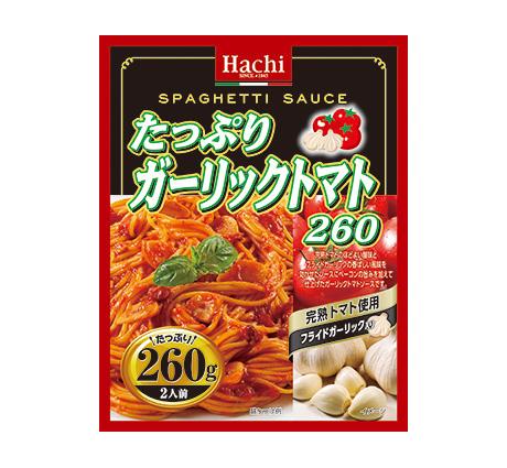 たっぷりガーリックトマト260