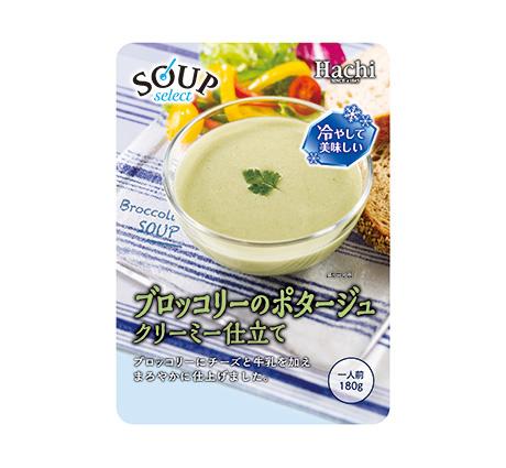 スープセレクト(冷製) ブロッコリーのポタージュ