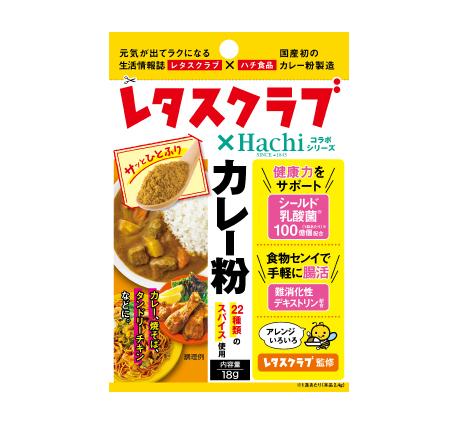 レタスクラブ×Hachiコラボシリーズ カレー粉