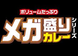 ボリュームたっぷり!『メガ盛りカレー』シリーズ