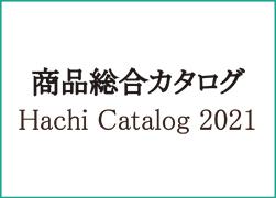 商品総合カタログ2021