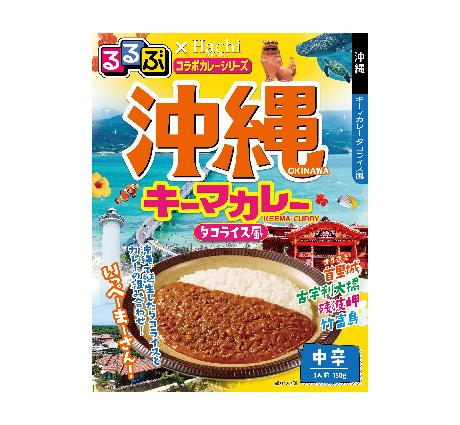 るるぶ×Hachiコラボカレーシリーズ 沖縄キーマカレー(タコライス風) 中辛